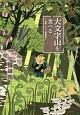 大文字山を食べる-山菜・キノコ採集記-