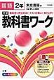 中学教科書ワーク 国語2年<東京書籍版>