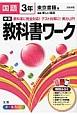 中学教科書ワーク 国語3年<東京書籍版>