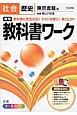 中学教科書ワーク 歴史<東京書籍版>