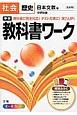 中学教科書ワーク 社会 歴史<日本文教版>