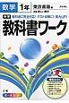 中学教科書ワーク 数学 1年<東京書籍版>