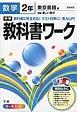 中学教科書ワーク 数学 2年<東京書籍版>