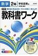 中学教科書ワーク 数学 2年<学校図書版>