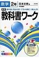 中学教科書ワーク 数学 2年<日本文教版>