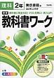 中学教科書ワーク 理科 2年<東京書籍版>