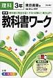 中学教科書ワーク 理科 3年<東京書籍版>