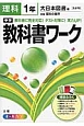中学教科書ワーク 理科 1年<大日本図書版>
