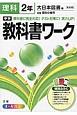 中学教科書ワーク 理科 2年<大日本図書版>