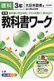 中学教科書ワーク 理科 3年<大日本図書版>