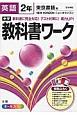 中学教科書ワーク 英語 2年<東京書籍版>