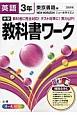 中学教科書ワーク 英語 3年<東京書籍版>