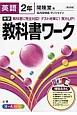 中学教科書ワーク 英語 2年<開隆堂版>