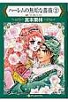 ハーレムの無垢な薔薇 (2)