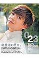 竜星涼2nd写真集「023」