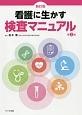 看護に生かす検査マニュアル<新訂版>