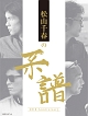 松山千春の系譜(DVD付)