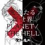 荒涼たる新世界/PLANET / THE HELL