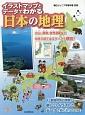 イラストマップとデータでわかる 日本の地理 朝日ジュニア学習年鑑別冊
