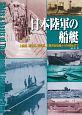 日本陸軍の船艇 上陸用、輸送用、護衛用、攻撃用各船艇から特殊船まで