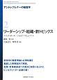 アントレプレナーの経営学 リーダーシップ・組織・新トピックス (2)