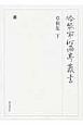 冷泉家時雨亭叢書 草根集(下) (94)