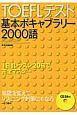 TOEFLテスト 基本ボキャブラリー 2000語