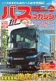 BUS magazine 日野ブルーリボンハイブリッド・事業者車両徹底ガイド!! バス好きのためのバス総合情報誌(76)