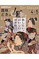 NHK趣味どきっ! 2016.4-2016.5 旅したい!おいしい浮世絵