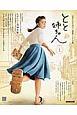 連続テレビ小説 とと姉ちゃん (1)