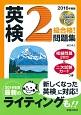 英検2級 合格!問題集 CD付 2016