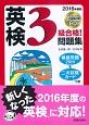 英検3級 合格!問題集 CD付 2016
