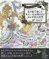 ぬり絵で楽しむきれいなお姫さまとおとぎ話の世界 ロマンティック・プリンセス