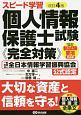 スピード学習 個人情報保護士試験《完全対策》<改訂4版> 一般財団法人全日本情報学習振興協会公式認定