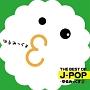 THE BEST OF J-POP -ゆるみっくす2-