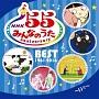 NHKみんなのうた 55 アニバーサリー・ベスト~日々~