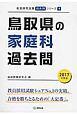 鳥取県の家庭科 過去問 2017