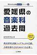 愛媛県の音楽科 過去問 2017