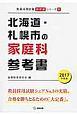 北海道・札幌市の家庭科 参考書 2017