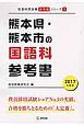 熊本県・熊本市の国語科 参考書 2017