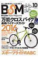Bicycle Style Magazine 万能クロスバイク最新バイヤーズガイド (10)