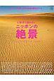 Discover Japan TRAVEL いますぐ訪れたいニッポンの絶景 心に響く日本の絶景&観光データ