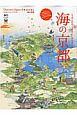 Discover Japan TRAVEL 海の京都 ニッポンのルーツがここにありました