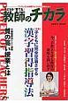子どもを「育てる」教師のチカラ 2016春 特集:子どもに完全定着させる漢字習得指導法 (25)