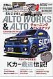 ALTO WORKS&ALTO チューニング&ドレスアップガイド AUTO STYLE4