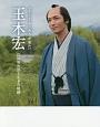 連続テレビ小説「あさが来た」 玉木宏 白岡新次郎と生きた軌跡