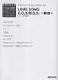 ピアノ・ピース・コレクション LOVE SONG/C.O.S.M.O.S.~秋桜~ ピアノ弾き語り (42)