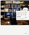 東京 本好きさんのためのコーヒーのお店