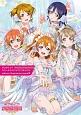 ラブライブ!スクールアイドルフェスティバルofficial illustration book (3)