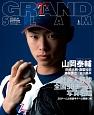 GRAND SLAM 社会人野球の総合情報誌(47)